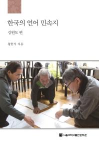 한국의 언어 민속지: 강원도 편