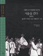 서양인교사 윌리엄 길모어 서울을 걷다: 1894