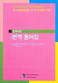 번역 용어집_한국어판