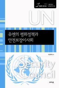 유엔의 평화정책과 안전보장이사회
