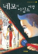 네모의 이집트 여행