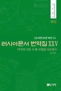 근대한러관계연구 러시아문서 번역집. 25