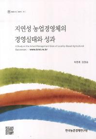 지연성 농업경영체의 경영실태와 성과
