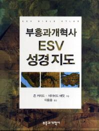 부흥과개혁사 ESV 성경지도