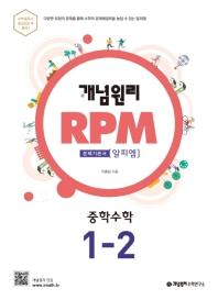 개념원리 RPM 알피엠 중학 수학 1-2(2021)