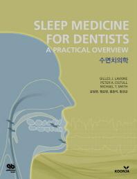 수면치의학