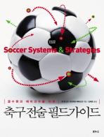골수팬과 예비선수를 위한 축구 전술 필드가이드