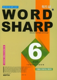 워드샵(word sharp) D6 중3 실력