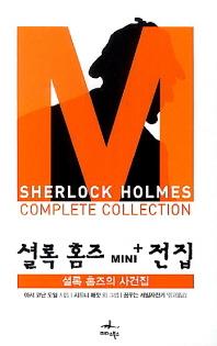 셜록 홈즈 Mini+ 전집: 셜록 홈즈의 사건집