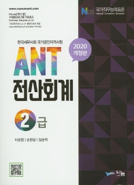 ANT 전산회계 2급(2020)