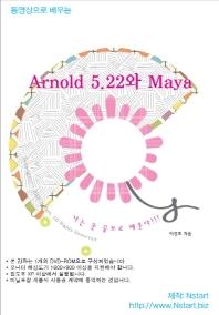Arnold 5.22와 Maya(DVD)