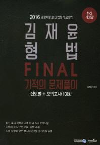 김재윤 형법 Final 기적의 문제풀이(2016)