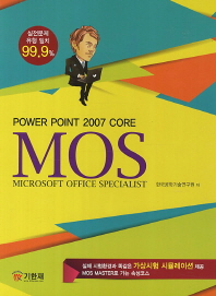 MOS Power Point 2007 Core