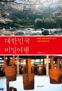 대한민국 비밀여행