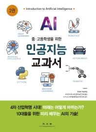 중 고등학생을 위한 인공지능 교과서. 2