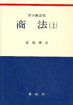 상법(상)(제15증보판)