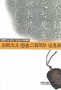 정조대왕 서거 이백주년 추모전(한신대학교개교60주년기념제16회탁본전람회