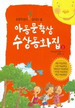 아동문학상 수상동화집 1