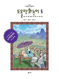 도올 만화논어. 5: 안연 자로 헌문 위령공 계씨 양화 미자 자장 요왈