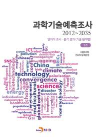 과학기술예측조사(2012~2035). 2