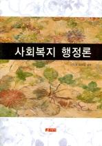 사회복지 행정론