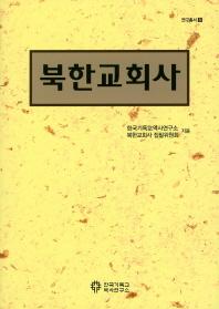 북한교회사