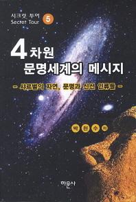 4차원 문명세계의 메시지. 5: 샤르별의 자연 문명과 신선 인류들