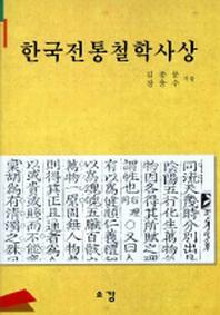 한국전통철학사상