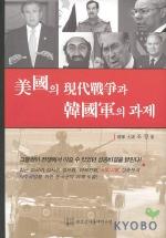미국의 현대전쟁과 한국군의 과제