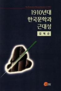 1910년대 한국문학과 근대성