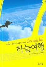 On the air 하늘여행