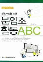 현장 혁신을 위한 분임조활동 ABC