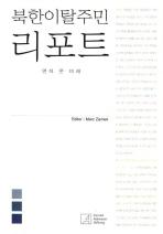 북한이탈주민 리포트