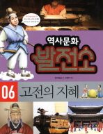 역사문화 발전소. 6: 고전의 지혜