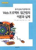 유아교육기관에서의 WEB 프로젝트 접근법의 이론과 실제