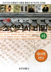이름 속에 숨겨진 조선역사 비밀(하)