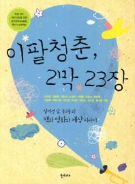 이팔청춘 2막 23장