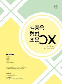 김종욱 형법 조문 OX