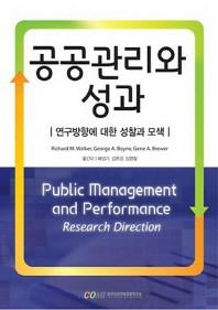 공공관리와 성과