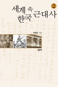 세계 속 한국 근대사. 2