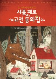온 가족이 함께 읽는 샤를 페로 고전 동화집