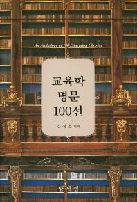 교육학 명문 100선