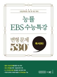 능률 EBS 수능특강 고등 독서(하) 변형 문제 530제(2021)(2022 수능대비)