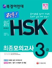 북경어언대 정통 신 HSK 3급 최종모의고사
