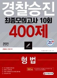 형법 경찰승진 최종모의고사 10회(400제)(2021)