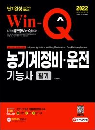 2022 Win-Q 농기계정비·운전기능사 필기 단기완성