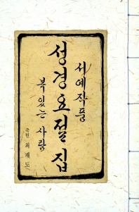 서예작품 성경요절집