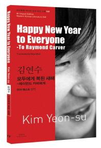 김연수: 모두에게 복된 새해(Happy New Year to Everyone)