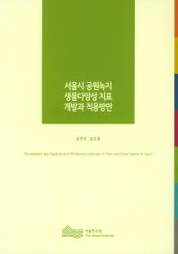 서울시 공원녹지 생물다양성 지표 개발과 적용방안
