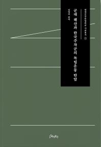 군대 해산과 한국주차군의 독립운동 탄압